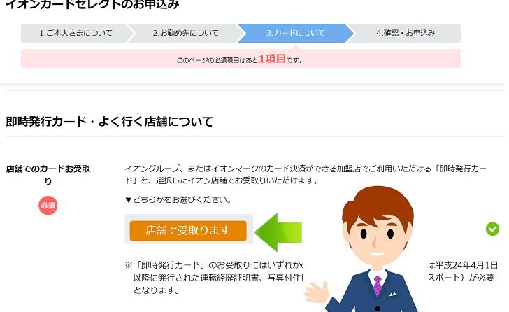 イオン店頭受け取り即時発行仮カード申し込みフォーム