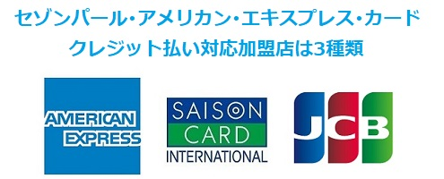 セゾンパール・アメリカン・エキスプレス・カードが使えるクレジット加盟店は3種類