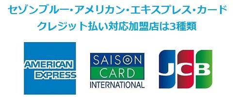 セゾンブルー・アメリカン・エキスプレス・カードが使える加盟店は3種類
