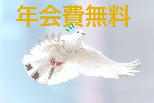 年会費無料(ハトが羽ばたく)