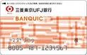 バンクイック 三菱UFJ銀行