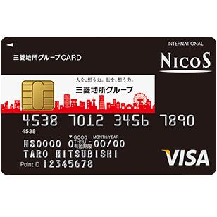 三菱地所グループ・カードはプレミアムアウトレットでお得