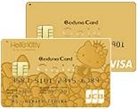 セディナゴールドカード2タイプ