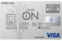 クラブオンカード