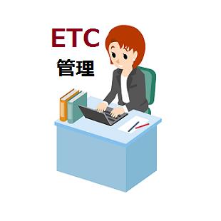 法人ETCカード新規設立会社も発行できる