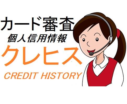 カード審査基準とクレジットヒストリー