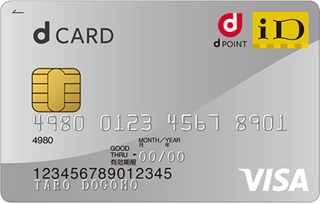 d(ディー)カード