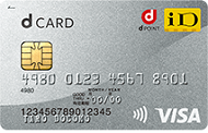 dカード最新