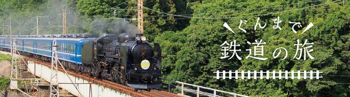 群馬で鉄道の旅