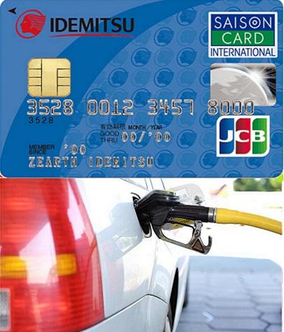 出光カードとガソリンスタンド
