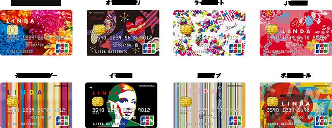 JCB LINDA カードデザイン8種類