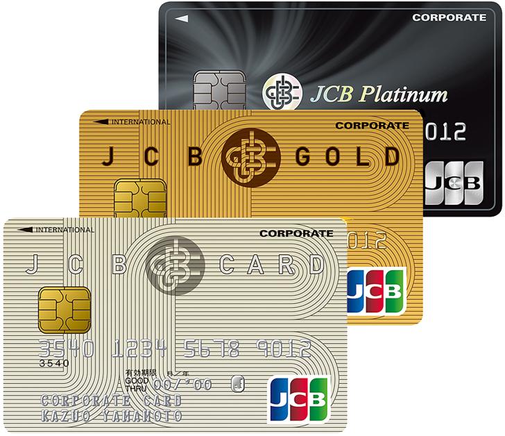 JCB法人カードラインナップ