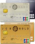 JCBカード一般・ゴールド
