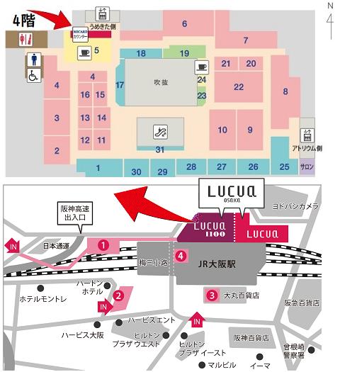 ルクア・イーレ4階カウンター案内図