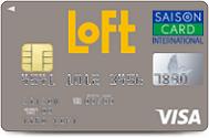 loftロフトカード