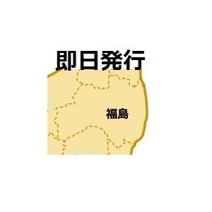クレジットカード即日発行福島