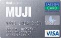 MUJIカード-アメックス