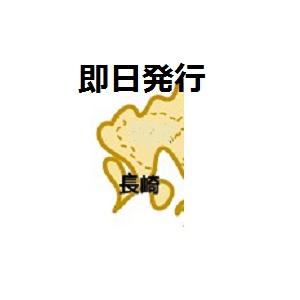 長崎即日発行クレジットカード