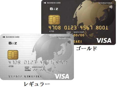 NTTグループのファイナンスBizカード レギュラーとゴールド