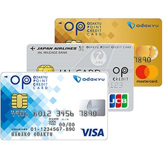 OPクレジットカード一覧