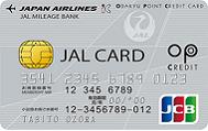 JAL OPクレジット