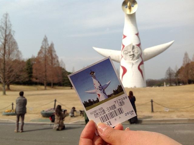 大阪即日発行カード 万博公園画像