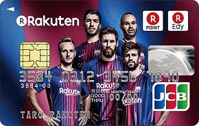 楽天カード・FCバルセロナ