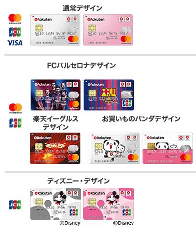 楽天カードのブランドとデザイン