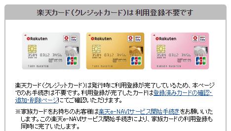 楽天クレジットカードは利用登録不要