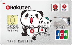 楽天パンダデザインカード