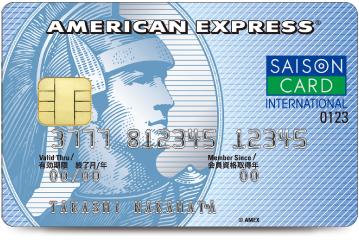 セゾンブルー・アメリカン・エキスプレス・カードの爽やかなデザイン