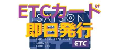 ETCカード即日発行はセゾンだけ
