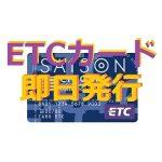 即日発行ETCカードの作り方