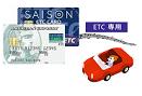 セゾンパール&ETCカード
