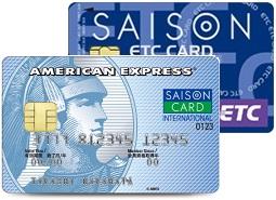 セゾンブルーアメックス& ETCカード