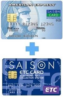 セゾンブルー・アメリカン・エキスプレス・カードとETCカード
