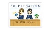 セゾンカード発行カウンター