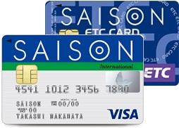 セゾンカードインターナショナル& ETCカード