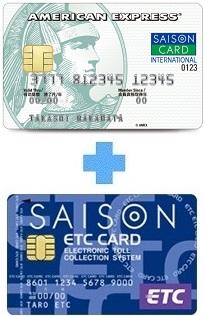 セゾンパール・アメリカン・エキスプレス・カード& ETCカード