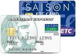 セゾンパールアメックス& ETCカード
