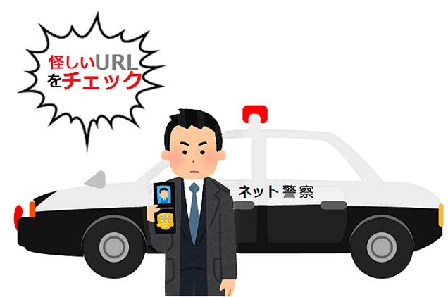 インターネットセキュリティ警察