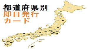 日本地図:即日発行クレジットカードを店頭受け取りエリアで探す