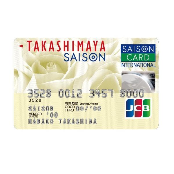 高島屋タカシマヤ・セゾンカード締め・引落日からポイントほか知りたいこと