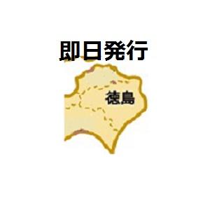 徳島で即日発行クレジットカード