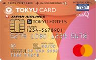 東急カード一般