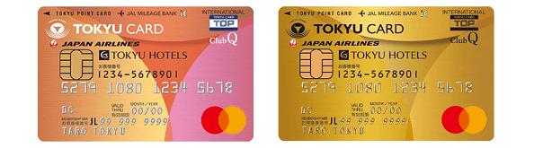 東急カード一般とゴールド