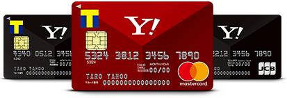 ヤフーYAHOO!カード