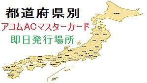 アコムACマスターカード発行機設置店舗-都道府県別