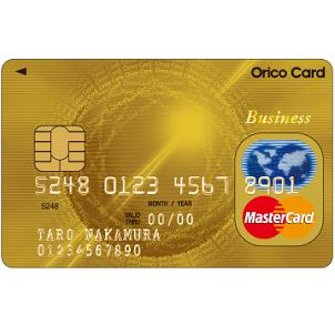 オリコ法人クレジットカード