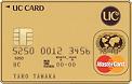 UCゴールドカード
